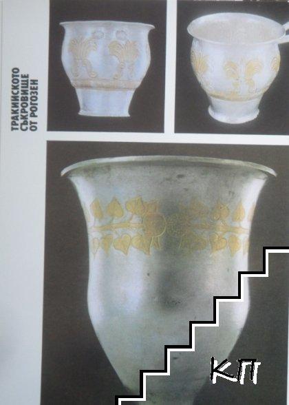 Тракийското съкровище от Рогозен (Допълнителна снимка 3)
