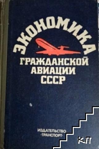 Экономика гражданской авиации СССР