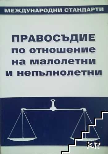 Правосъдие по отношение на малолетни и непълнолетни
