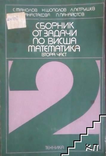 Сборник от задачи по висша математика. Част 2: Математически анализ