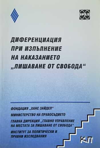 """Диференциация при изпълнение на наказанието """"лишаване от свобода"""""""