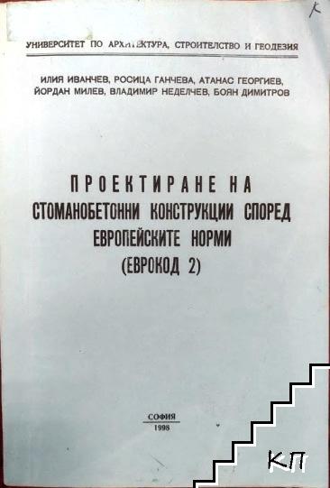 Проектиране на стоманобетонни конструкции според европейските норми (Еврокод 2)