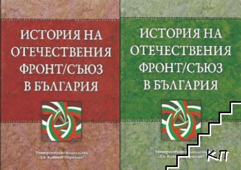 История на Отечествения фронт / Съюз в България. Том 1-2