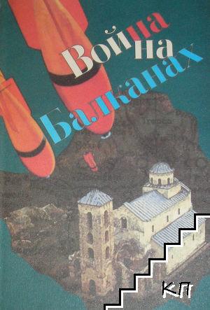 Война на Балканах