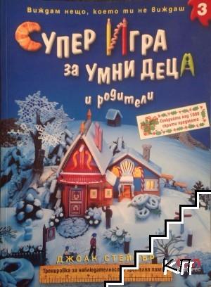 Супер игра за умни деца и родители. Книга 3