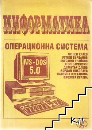Информатика - операционна система MS-DOS 5.0