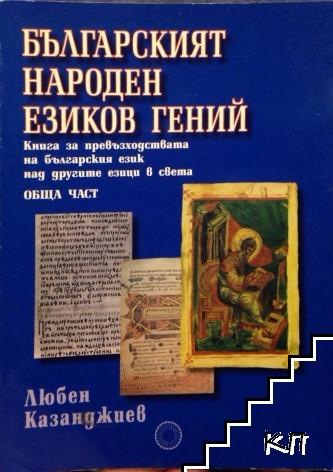 Българският народен езиков гений