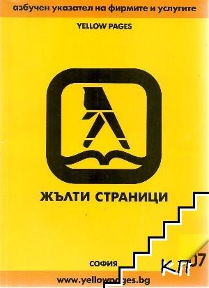 Жълти страници