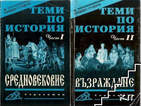 Теми по история на България. Част 1-2