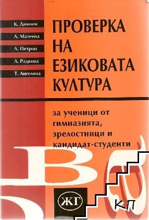 Проверка на езиковата култура