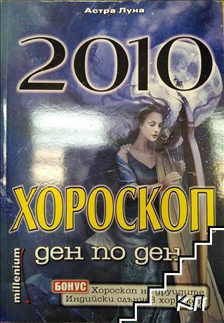 2010. Хороскоп ден по ден