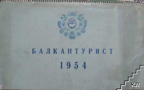 Календар на Балкантурист 1954