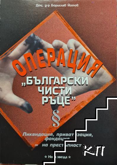 """Операция """"Български чисти ръце"""""""