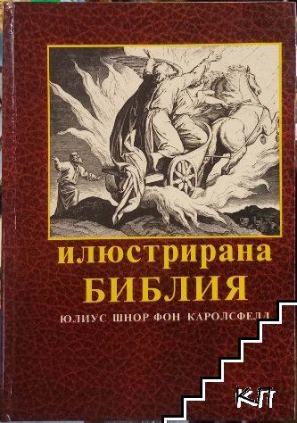 Илюстрирана библия