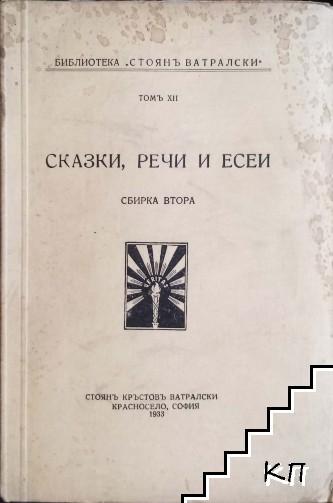 Сказки, речи и есеи