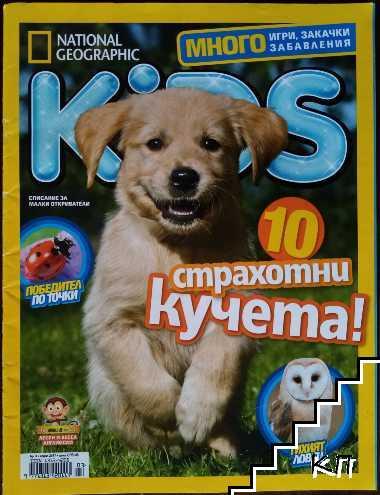 National Geographic. Kids - България. Бр. 3 / април 2017
