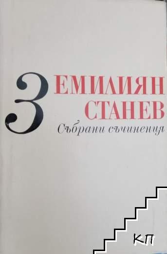 Събрани съчинения в седем тома. Том 3: Разкази и повести за деца и юноши