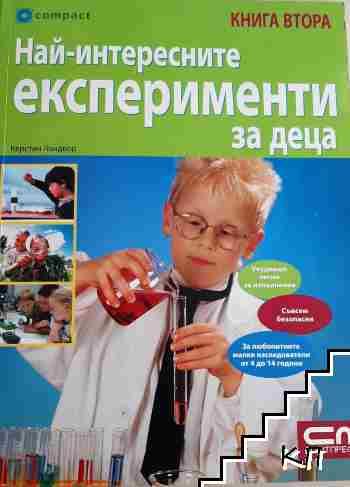 Най-интересните експерименти за деца. Книга 2