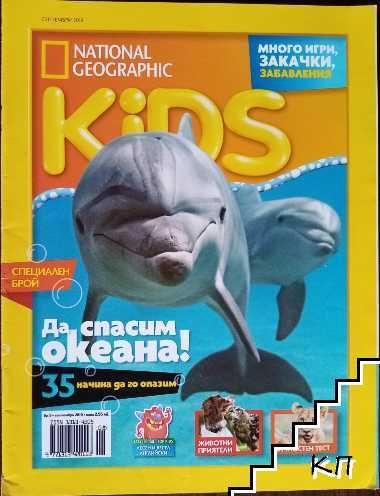 National Geographic. Kids - България. Бр. 8 / септември 2019
