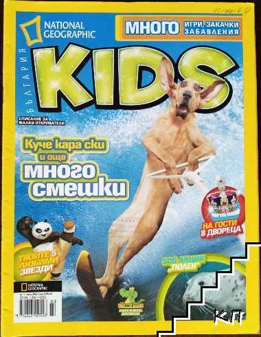 National Geographic. Kids - България. Бр. 3 / април 2014