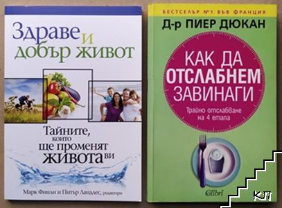 Здраве и добър живот: Тайните, които ще променят живота ви / Как да отслабнем завинаги: Трайно отслабване на 4 етапа