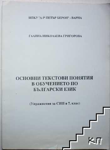 Основни текстови понятия в обучението по български език