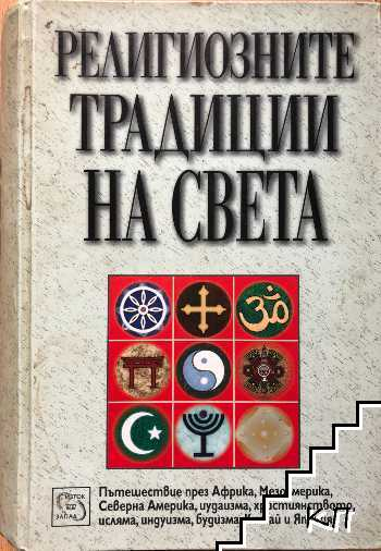 Религиозните традиции на света