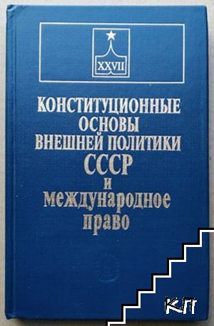 Конституционные основы внешней политики СССР и международное право