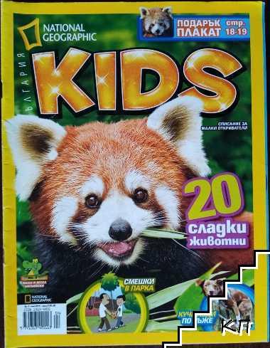 National Geographic. Kids - България. Бр. 4 / май 2014