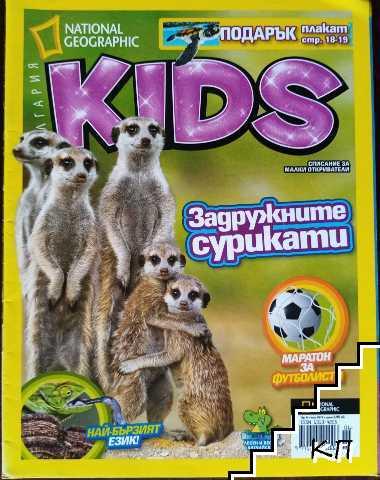 National Geographic. Kids - България. Бр. 6 / юли 2014