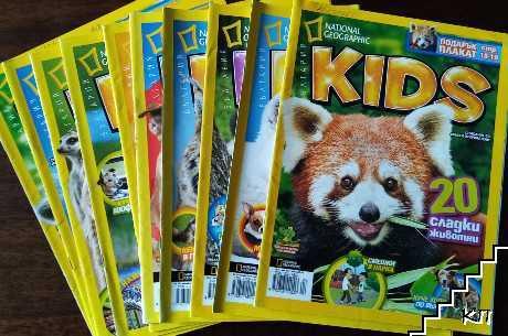 National Geographic. Kids - България. Бр. 1-10 / 2014