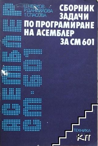 Сборник задачи по програмиране на Асемблер за СМ 601