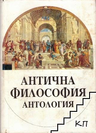 Антична философия