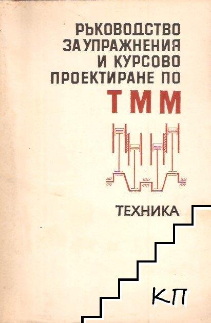 Ръководство за упражнения и курсово проектиране ТММ
