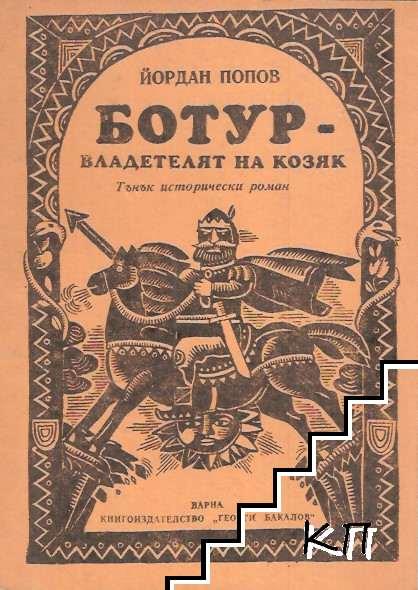 Ботур - владетелят на Козяк