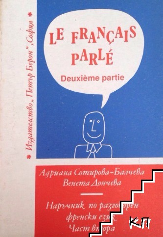 Le Français parle. Partie 2 / Наръчник по разговорен френски език. Част 2