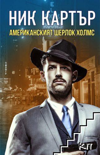 Ник Картър - американският Шерлок Холмс