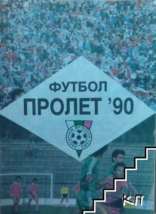 Футбол. Пролет '90
