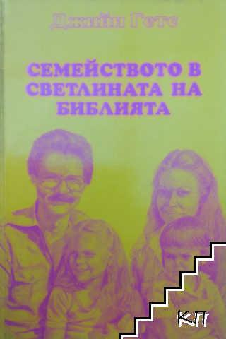 Семейството в светлината на Библията