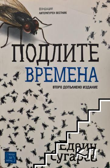 Подлите времена. Книга 1-2