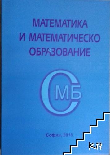 Математика и математическо образование 2018