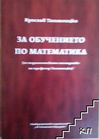 За обучението по математика