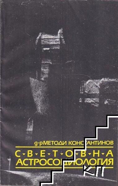 Световна астросоциология