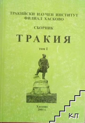 Сборник Тракия. Том 1