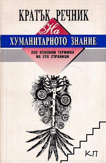 Кратък речник на хуманитарното знание