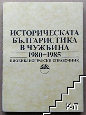 Историческа българистика в чужбина 1980-1985