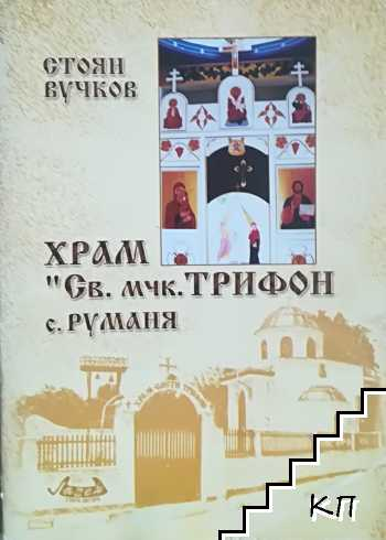 "Храм ""Св. мчк. Трифон"" с. Руманя"