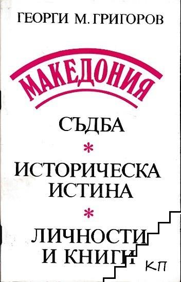 Македония. Съдба. Историческа истина. Личности и книги