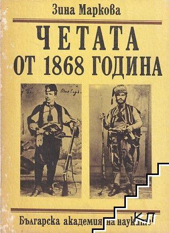 Четата от 1868 година