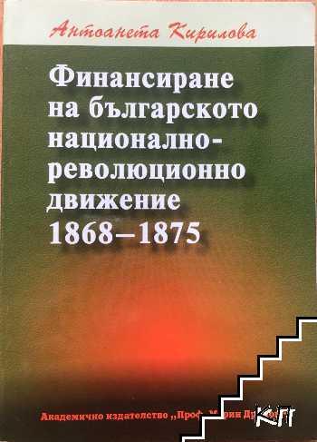 Финансиране на българското национално-революционно движение 1868-1875